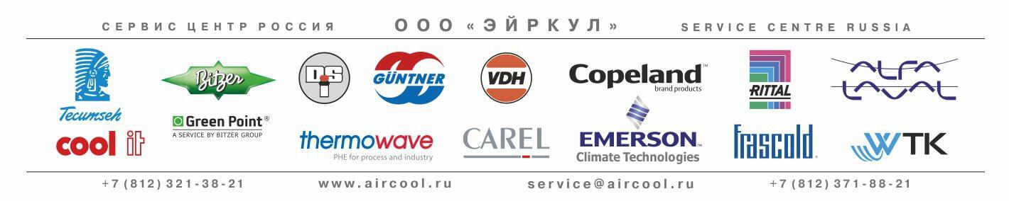 Эйркул - сервисный центр европейских поставщиков холодильного оборудования