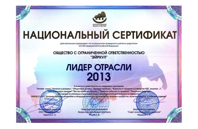 sertificat_lider_ekonomiki_2011
